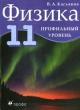 Физика 11 кл. Учебник. Профильный уровень